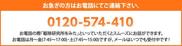 お電話でのお問い合わせ0120-233-546